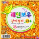 Rainbow paper rose (Yellow), 3.6 inch (9cm) square, 10 sheets, (ok387)